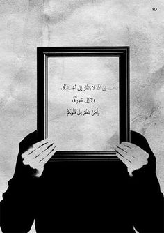 I fucking wish Beautiful Quran Quotes, Quran Quotes Love, Quran Quotes Inspirational, Beautiful Arabic Words, Funny Arabic Quotes, Muslim Quotes, Motivational, Iphone Wallpaper Quotes Love, Islamic Quotes Wallpaper