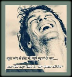Touching Words, Heart Touching Shayari, Dil Se, Manish, Hindi Quotes, In My Feelings, Positive Thoughts, Fairy, Positivity