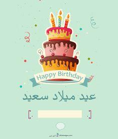 بطاقات عيد ميلاد بالاسماء 2018 تهنئة عيد ميلاد سعيد مع اسمك - احلى صور Happy Birthday Cake Pictures, Happy Birthday Frame, Happy Birthday Wishes Images, Happy Birthday Wallpaper, Birthday Frames, Happy Birthday Cards, 23rd Birthday, Candy Bouquet Diy, Photographie Indie