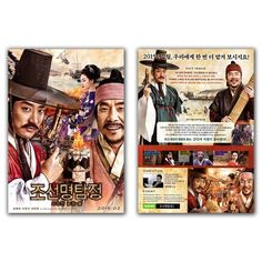 Detective K: Secret of the Lost Island Movie Poster Myung-min Kim, Yeon-hee Lee #MoviePoster