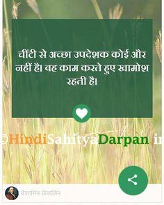 चट स अचछ उपदशक कई और नह ह #हद #हदसवचर #सवचर #hsmindia #hindithoughts #hindiquotes #Motivational #Inspiration #Suvichar #ThoughtOfTheDay #MotivationalQuotes #hindi