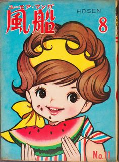 岸田はるみ Kishida Harumi: Hūsen Aug, 1965