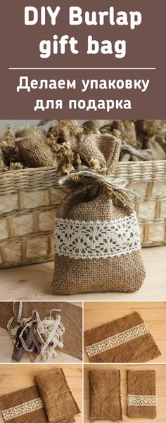 Шьем подарочную упаковку из мешковины / DIY Burlap gift bag