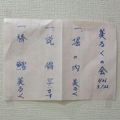 三遊亭美るくのお勉強会(2014.5.22 落語協会2階)なんか外の雨がすごくてそっちが気になっちゃった。 by@amanoya