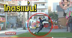 โคตรแม่น!! ชุนสุเกะ นากามูระ โชว์ฟรีคิกเข้าหน้าต่างรถ แบบสุดแม่น http://wp.me/p4zBt1-1w6