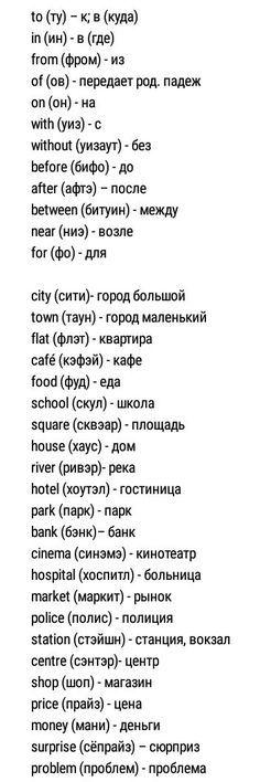 English Speech, English Phrases, English Words, English Grammar, Teaching English, Russian Language Lessons, Russian Lessons, Russian Language Learning, English Lessons