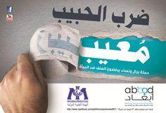 """Darb al Habib...Mou3ib"" > Gender Equality & Human Rights (Lebanon) | Oasis Unedited"