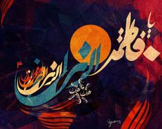 Imam Hassan, Mola Ali, Calligraphy Art, Neon Signs, Ali Quotes, All Quotes, Calligraphy