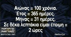 Funny Greek, Greek Quotes, Lol, Funny Quotes, Memes, Movie Posters, Greeks, Funny Phrases, Film Poster