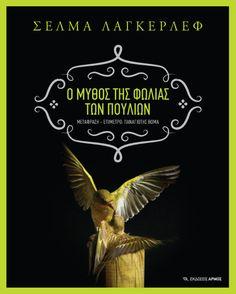 Ο μύθος της φωλιάς των πουλιών Movies, Movie Posters, Films, Film Poster, Cinema, Movie, Film, Movie Quotes, Movie Theater