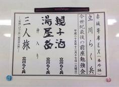 立川らく兵さん、謹慎前の最後の単独勉強会 (2013/12/17)。がんばれ、らく兵さん!復帰、待ってまーす! by@glico71