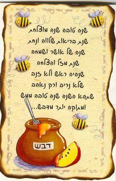 ברכות לסיום שנה - חיפוש ב-Google Holiday Crafts, Home Crafts, Arts And Crafts, Rosh Hashanah Greetings, Yom Kippur, School Staff, Jewish Art, Hanukkah, Happy New Year