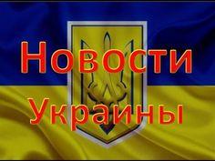 Обо всем интересном.Новости Украины.