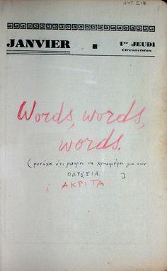 Αδημοσίευτο σημειωματάριο του Νίκου Καζαντζάκη που στην πρώτη σελίδα γράφει: «Words, words, words (μονάχα ό,τι μπορεί να χρησιμέψει για την ΟΔΥΣΕΙΑ και ΑΚΡΙΤΑ)». Το χειρόγραφο φυλάσσεται στο Αρχείο του Μουσείου Καζαντζάκη στη Μυρτιά της Κρήτης.
