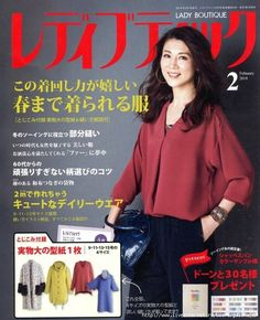 Japanese book and handicrafts - Lady Boutique Teenage Girl Outfits, Cute Teen Outfits, Baby Boy Outfits, Kids Outfits, Japanese Sewing Patterns, Sewing Magazines, Sewing Shirts, Scene Outfits, Make Your Own Clothes