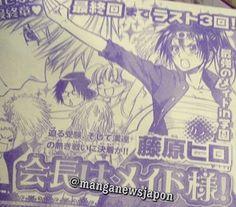 El último capitulo del manga de Kaichou wa Maid-sama! publicado en la revista Lala, anuncia que el manga llegará a su final en tres capítulos más, si se publica sin interrupciones el final sería el 24 de septiembre.
