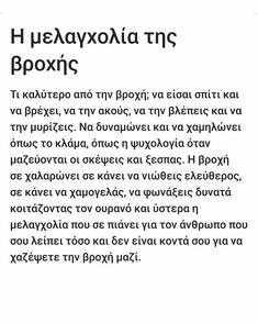 New quotes greek greece 18 Ideas New Quotes, Lyric Quotes, Family Quotes, Happy Quotes, True Quotes, Bible Quotes, Quotes To Live By, Funny Quotes, Inspirational Quotes