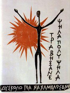 katraki 6 Engraving Printing, Wood Engraving, Printmaking, Diy And Crafts, Artsy, History, Prints, Posters, Character