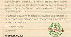 γράμμα Αη Βασίλη (1).pdf