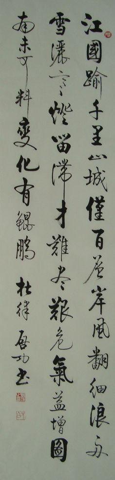 Natural brushwork. China celebrity #calligraphy - replica