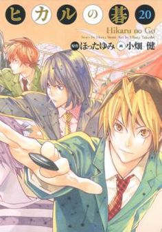 Hikaru no Go - by HOTTA Yumi & OBATA Takeshi Really enjoyed this manga, though I haven't seen the anime yet.