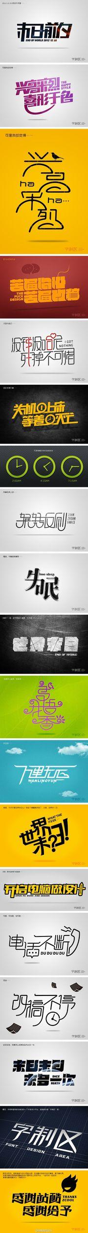 中文字体欣赏