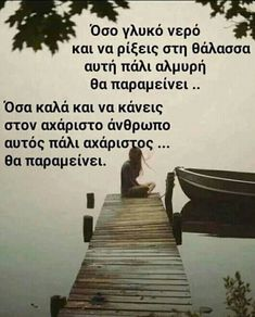 Qoutes, Funny Quotes, Life Quotes, Funny Phrases, Greek Quotes, Life Is Beautiful, Picture Video, Positive Quotes, Health Tips