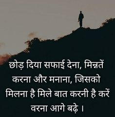89 Best Hindi Quotes Thoughts Hindi Shayari Images Hindi Quotes
