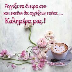 Good Night Flowers, Night Photos, Good Morning Good Night, Place Card Holders, Greece, Greek, Greece Country