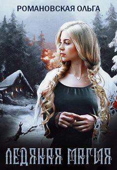 Поселившись в небольшом северном городке, Клэр искренне надеялась вести скромную тихую жизнь аптекарши. Поначалу так оно и было, пока на празднике по случаю окончания самой долгой ночи в году не сообщили об убийстве начальника местной стражи.И все бы хорошо, только в его руке нашли кристалл льда, а Клэр - ледяная ведьма... Сумеет ли она доказать свою невиновность, как свяжет ее магия с инквизитором Гордоном Рэсом?