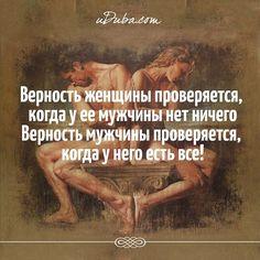 А как Вы считаете, дорогие друзья? #верность #любовь #отношения #мужчина #женщина