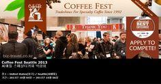 Coffee Fest Seattle 2013 씨애틀 스페샬티커피 박람회