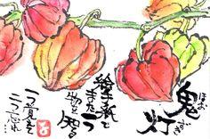 Ateliers de création d'etegami, carte illustrée japonaise