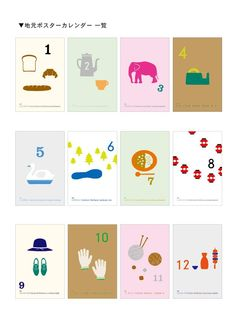 地元ポスターカレンダー2015:WONNDER3 Art Calendar, Calendar Design, Layout Design, Print Design, Notebook Design, Illustrations And Posters, Graphic Design Inspiration, Typography Design, Graphic Illustration