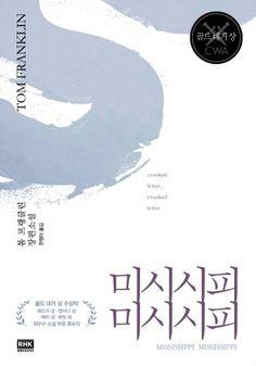 2014년 2월 초판 1쇄 발행 / 지은이 : 톰 프랭클린, 옮긴이 : 한정아 / 알에이치코리아 / 디자이너 : 윤석진