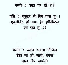 Funny Husband Wife Jokes – Husband Wife Jokes In Hindi – Husband Wife Hindi Funny Jokes