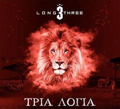 """Νέο κομμάτι με βίντεο κλιπ από τον LongThree με τίτλο """"Σάββατο Βράδυ"""" σε μουσική παραγωγή του Βίκτωρα. Πρόκειται για το 2ο Bonus Track του Τρία Λόγια."""