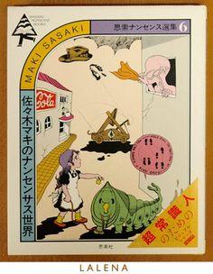 佐々木マキのナンセンサス世界 (思索ナンセンス選集 (6)):Amazon.co.jp:本