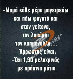 not that lucky! Funny Picture Quotes, Funny Photos, Funny Greek, Funny Memes, Hilarious, What Women Want, Just Kidding, Haha, Poems
