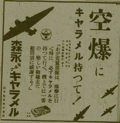 3月2日の豆知識 戦時中の日本語(敵性語)が笑える!! 知恵の雫 Retro Ads, Vintage Ads, Vintage Posters, Vintage Photos, Memories Faded, Old Ads, Japanese Design, Retro Design, Vintage Japanese