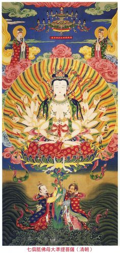 """Cundi 準提佛母 (Sanskrit: चुन्दी, literally """"Extreme Purity"""") is known as a bhagavati, or """"mother of buddhas"""", and is often equated with the bodhisattva Avalokiteśvara."""