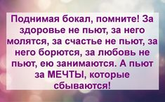 Одноклассники Positive Motivation, Positive Quotes, Wise Quotes, Inspirational Quotes, Different Quotes, Thoughts And Feelings, Quotations, Stress, Wisdom