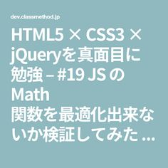 HTML5 × CSS3 × jQueryを真面目に勉強 – #19 JS の Math 関数を最適化出来ないか検証してみた | Developers.IO