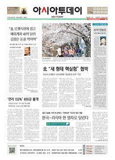 아시아투데이 ASIATODAY 1면. 20140331(월)