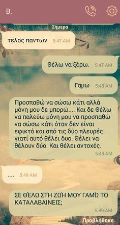 Στην ζωή μου... Loving U, Love, Greek, Boyfriend, Messages, Quotes, Amor, Quotations