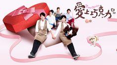 Ti Amo Chocolate (2012) Taiwanese Drama - Vaness Wu!!!!! YES !!!