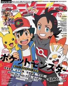 Pokemon Returns To Grace The Cover Of Animedia After 22 Years   NintendoSoup