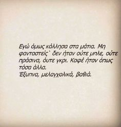 , Reading Quotes, Book Quotes, Big Words, Meaning Of Life, Greek Quotes, Love You, My Love, Couple Quotes, My Memory