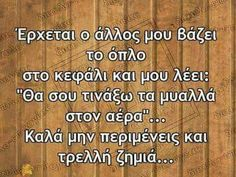 Funny Greek, Greek Quotes, Funny Photos, Minions, Entertaining, Sayings, Humor, Fanny Pics, Funny