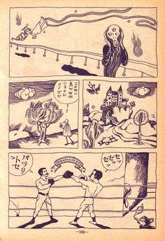 Maki Sasaki [佐々木 まき絵]; 'Desert Eyeball' (1970).